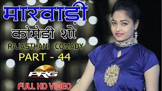 Twinkal Vaishnav Comedy Show Part 44 | देसी राजस्थानी कॉमेडी शो | Rajasthani Comedy | PRG Video
