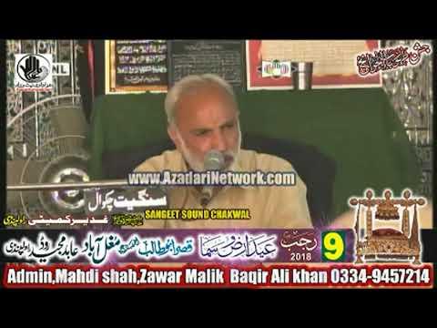Hadees Kisa | Jashan 9 Rajab 2019 Rawalpindi |