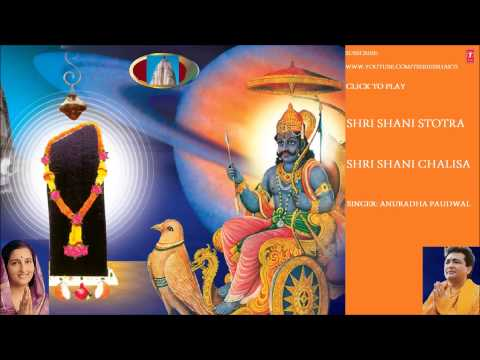 Shani Chalisa Stotra By Anuradha Paudwal Full Song I Shri Shani...