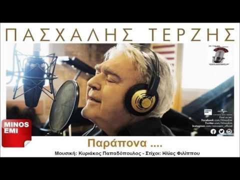 Parapona '' Pasxalis Terzis / Παράπονα - Πασχάλης Τερζής