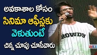 Hero Vijay Devarakonda About His College days and Movie Trials @ Rowdy Brand Launching Event