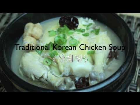 0 Korean Food: Traditional Korean Chicken Soup (삼계탕)