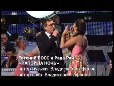 Евгений росс лучшие песни скачать
