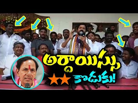 Revanth Reddy Comments on CM KCR over Early Election | Satires on TRS Leaders | Election Campaign