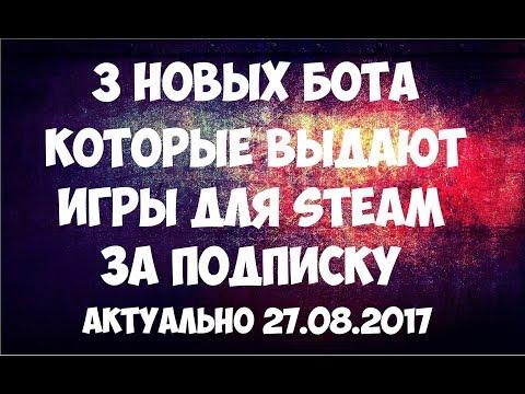 Новые БОТЫ которые выдают ключи для Steam за подписку! Актуально 27.08.2017!