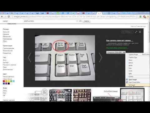 Как сделать скриншот и выложить его в Интернет
