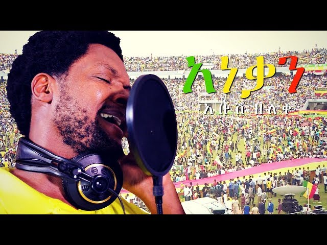 Abush Zeleke - Anekan | New Ethiopian Music Dedicated to Dr Abiy Ahmed