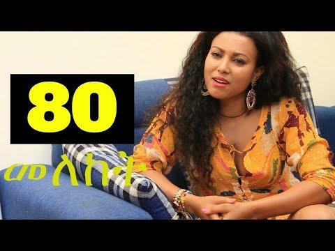 Meleket Drama መለከት - Episode 80