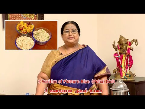 Recipe 21: 3-Types of Aval Upma (Poha)