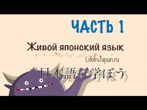 Уроки японского языка - видео