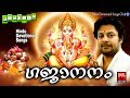 Hindu Devotional Songs Malayalam # ഗജാനനം  # Ganapathi Devotional Songs Malayalam# Ganapathi 2018 Mp3