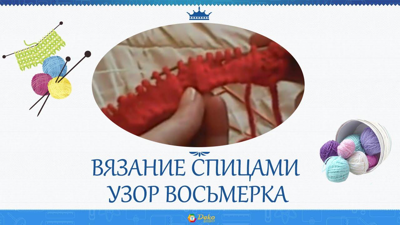 Вязание спицами узор восьмерка