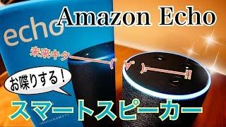 Amazon Echo スマートスピーカー 未来キター♪【開封】