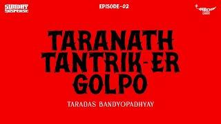 SUNDAY SUSPENSE - TARANATH TANTRIK ER GOLPO - BIBHUTIBHUSHAN BANDOPADHYAY
