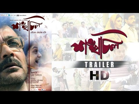 Trailer | Shankhachil | Prosenjit Chatterjee | Goutam Ghose | Releasing This 14th April 2016