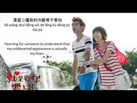 Unstoppable Sun 擋不住的太陽- Aaron Yan 炎亞綸 [English + Pinyin + Chinese Subs]