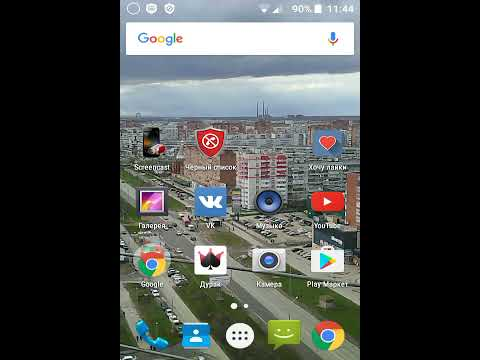 Черный список на Андроиде 4 2