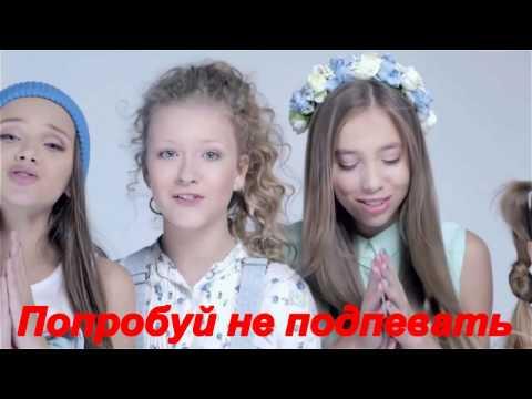 ПОПРОБУЙ НЕ ПОДПЕВАТЬ /OPEN KIDS/