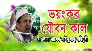 খালেদ সাইফুল্লাহ আইয়ুবি নতুন ওয়াজ সাবধান যুবক Bangla Waz Khaled Saifullah Ayubi New Mahfil
