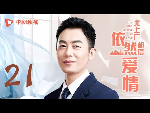 北上广依然相信爱情 21 (朱亚文、陈妍希 领衔主演)