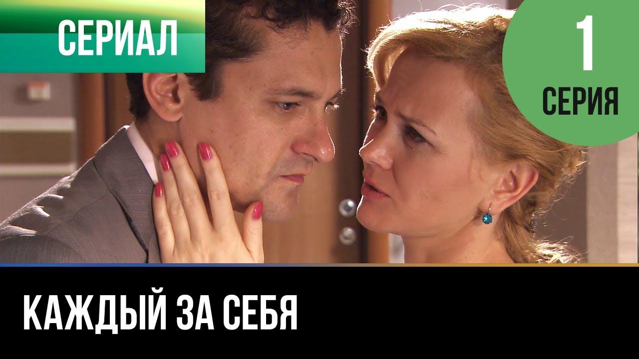 ▶️ Каждый за себя 1 серия - Мелодрама | Фильмы и сериалы - Русские мелодрамы