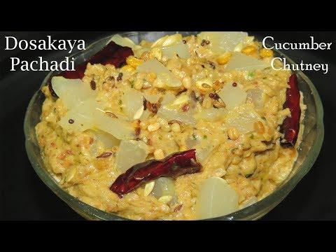 దోసకాయ రోటి పచ్చడి ఇలా చేసి తినండి దాని రుచి ఎప్పటికీ మర్చిపోలేరు-Dosakaya Pachadi recipe in Telugu