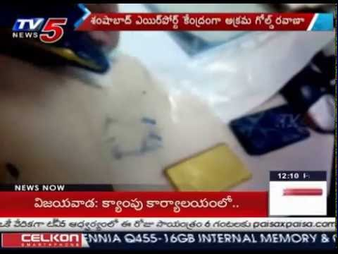 Man Caught Smuggling Gold in Underwear - Shamshabad Airport :TV5 News