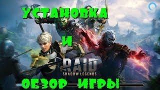 RAID: Shadow Legends ⭐ Обзор игры ⭐ Скачать игру