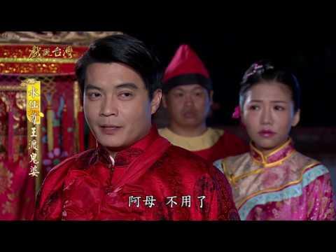 台劇-戲說台灣-水仙尊王渡鬼婆-EP 08