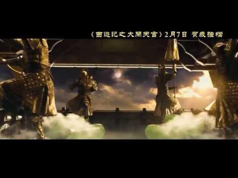 [Trailer] ไซอิ๋ว 2014 ตอนกำเนิดเทพวานรสวรรค์ [2]