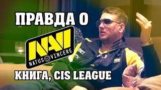 [ENG SUBS] ??????? Na'Vi, ?????, CIS League - ????????????? Zeus