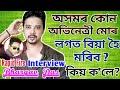 মোৰ মগজু ঢ়িলা বুলি জানে ?Straight Forward Rapid Fire Interview- Xapun-The Dream Actor Bhargav Das