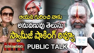 NTR మహానాయకుడుపై స్వామీజీ షాకింగ్ రివ్యూ | Swamiji About NTR Mahanayakudu Movie | Balayya NTR Biopic