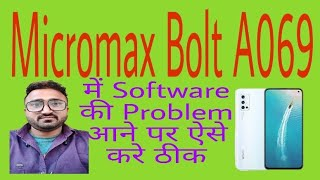 How To Software Or Flashing in Micromax Bolt A069 By Bharat Malviya