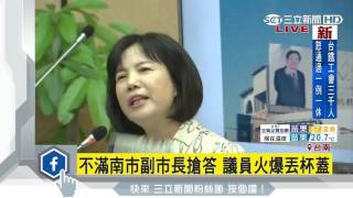 不滿南市副市長搶答 議員火爆丟杯蓋