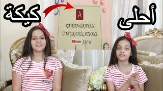 حفلة 3 مليون مشترك  |Celebrating 3 Million Subscribers | A Big Surprise and Our Reaction!!