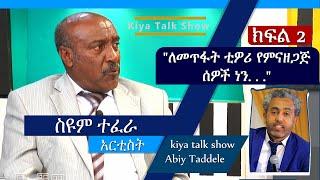 Artist Seyume Tefera Interview at Kiya Talk Show - Part 2