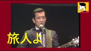 (多重録音)旅人よ・加山雄三・自作カラオケ付き