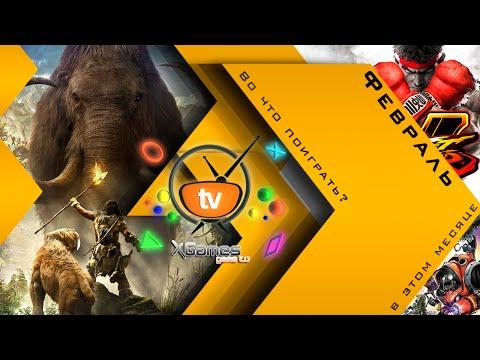 Во что поиграть в этом месяце Февраль 2016 — от XGames Game TV