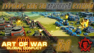 """Art of war 3 ТУРНИР """"Как за каменной стеной"""" Danke dir vs -StalingraD- /Tournament """"Behind the wall"""""""