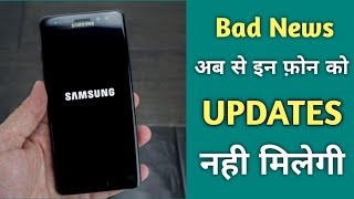 No More Updates for These Samsung Galaxy Phones || Samsung June FOTA Updates || Update Support!