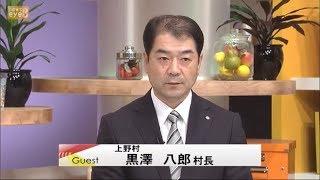 上野村 黒澤八郎村長