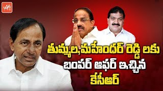CM KCR Bumper Offer To Thummala Nageswara Rao And Mahender Reddy | Telangana News
