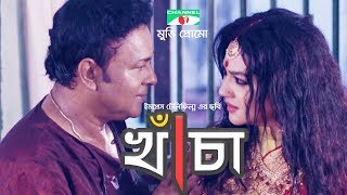 Khacha | Promo | Bangla Movie | Channel i TV