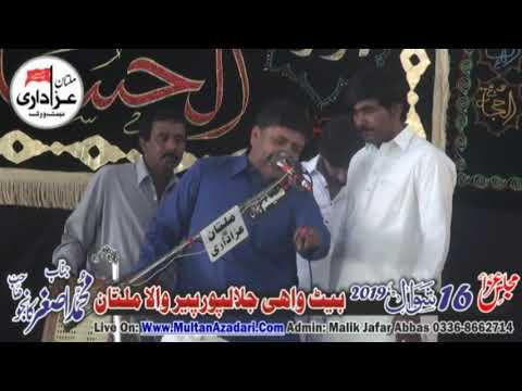 Zakir Azhar Abbas Baloch I Majlis 16 Shawal 2019 I YadGar Masiab I