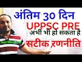 UPPSC PRELIMS सिर्फ इतना तो जरूर पढ़ें SMART STRATEGY UPPCS UP PCS PSC EXAM ONLINE PREPARATION thumbnail
