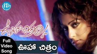 Letha Vayasa Movie Songs, Ooha Chitram Film Songs, Ooha Chitram Telugu Movie Songs, Ooha Chitra Songs, Vamsi Krishna, Kaveri Jha, Telugu Movie Songs, Tollywo...