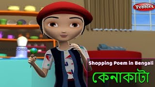 Shopping Song in Bengali | Bengali Rhymes For Children | Baby Rhymes Bengali | Bangla Kids Songs