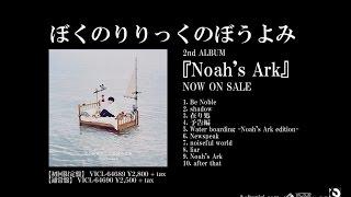 ぼくのりりっくのぼうよみ - 新譜「Noah's Ark」全曲試聴トレーラー映像公開 thm Music info Clip