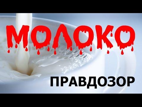 Не пей Молоко. Правдозор